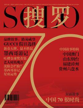 《搜罗SOLO》跨年特刊