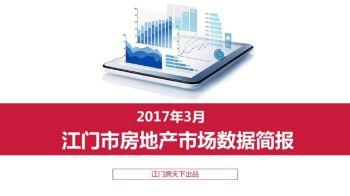 江门房天下3月房地产数据报告电子画册