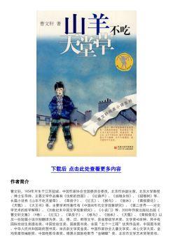 曹文轩纯美小说:山羊不吃天堂草电子书