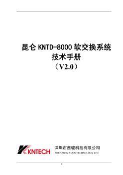 昆仑KNTD-8000软交换系统技术手册V.2