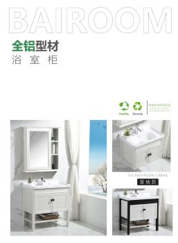 全铝型材浴室柜电子画册