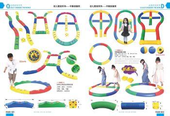 遵义幼儿园体能玩具-万家乐幼教 电子杂志制作平台