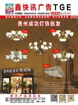 贵州照明灯饰、五金建材装饰品牌推广专刊