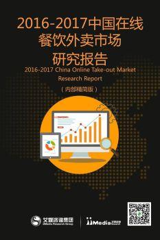 2017中国在线餐饮外卖市场研究宣传画册