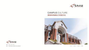 美育体系建设之校园文化电子刊物