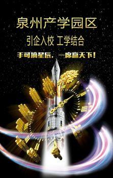 泉州产学园区欢迎您!,在线电子画册,期刊阅读发布