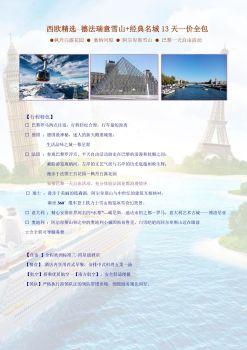 0827B德法瑞意雪山名城巴黎自由活动13天三四星一价全包CZ ROM-PAR参考行程(广州往返)0627(1)电子书