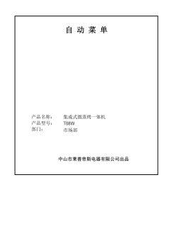 集成式微蒸烤一体机宣传画册