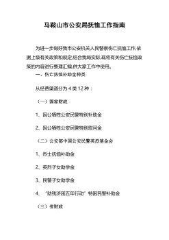 马鞍山市公安机关抚恤工作指南-converted电子杂志