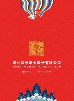 湖北武当酒业股份有限公司 电子书制作平台