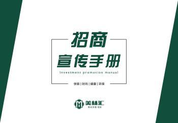 美林汇招商宣传手册-20190806