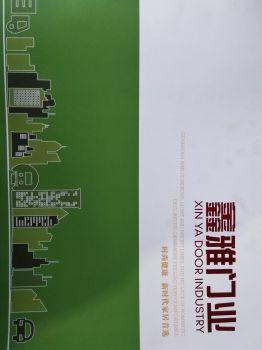 鑫雅玻璃门样品图电子画册