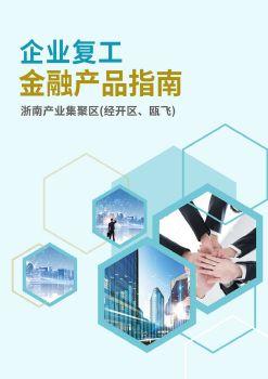 浙南产业集聚区(经开区、瓯飞)企业复工金融产品指南手册