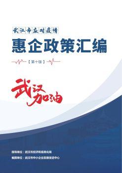 武漢市應對疫情惠企政策匯編 第十版 電子書制作軟件