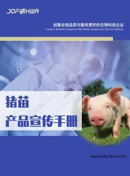 猪苗产品宣传手册