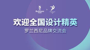 罗兰西尼门窗 中国高端系统门窗品牌简报电子画册