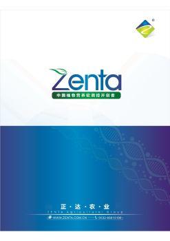 正达农业2020产品手册