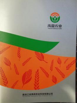 禹霖肥料電子手冊