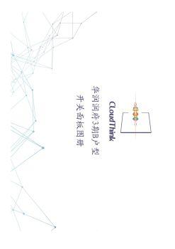 华润润府3期B户型开关面板小册子电子画册
