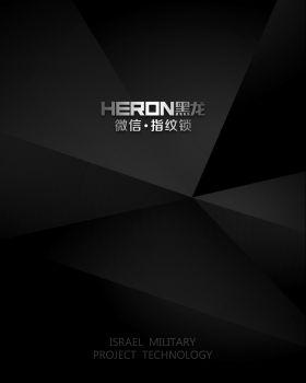 HERON黑龙·微信指纹锁—电子画册 电子书制作软件
