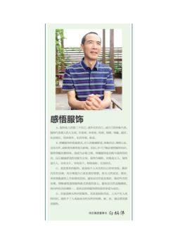 伟志145期杂志内刊