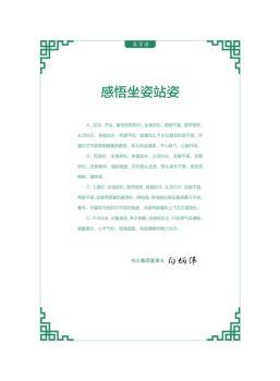 伟志146期杂志内刊