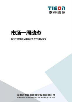 市场一周动态(6.28第七期)