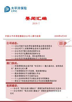 要闻汇编(2018-7)