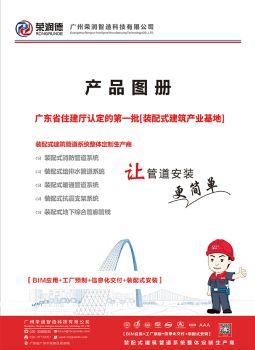 荣润智造2018产品画册 电子书制作软件