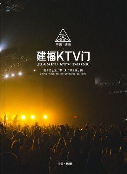 建福KTV门--电子画册,电子画册,在线样本阅读发布