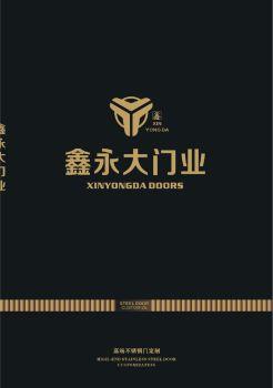 鑫永大门业--新款不锈钢门电子画册