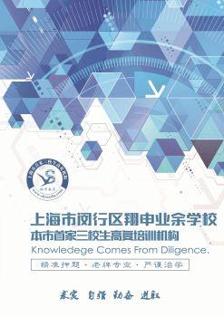 翔申教育——三校生高复专业培训机构电子书