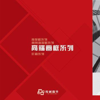 高端画框宣传画册