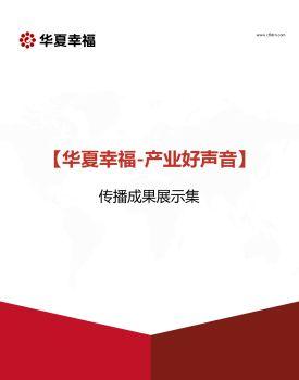 【书本版-传播集】华夏幸福——产业好声音项目集,电子期刊,在线报刊阅读发布