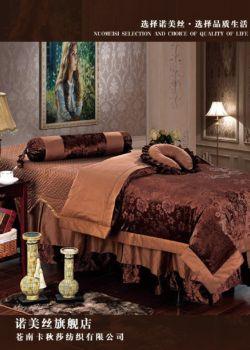 诺美丝美容床罩电子画册