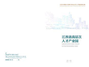 20201201江西高层次人才产业园宣传册