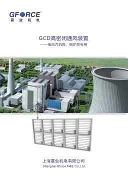 GCD高密闭通风装置样本20150309