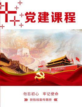 党建课程-新航线培训机构宣传画册