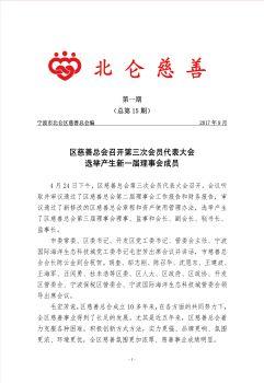 北仑慈善信息第15期宣传画册