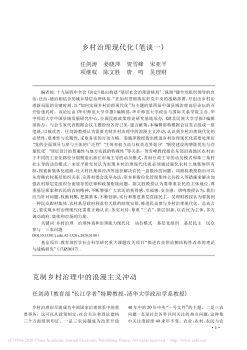 乡村治理现代化_笔谈一_任剑涛电子书