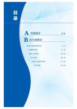 青岛酒店管理职业技术学院2018报考指南电子书