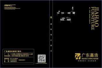 广东嘉浩客厅简欧系列电子杂志