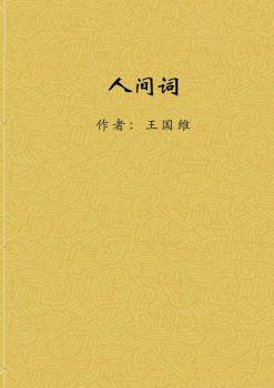 人间词宣传画册