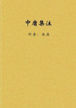 中国古典精华文库电子画册