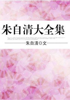 朱自清大全集1