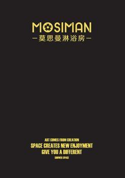 MOSIMAN莫思曼—淋浴房电子画册