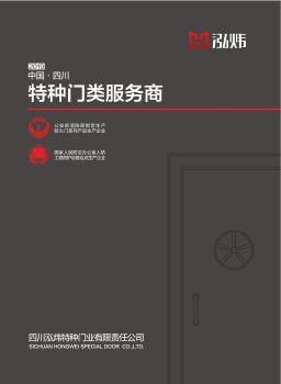 泓炜画册中文版 电子书制作平台