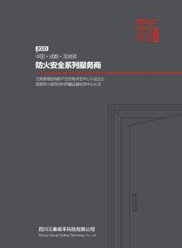 三秦-电子画册2020.6 电子书制作软件