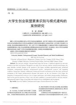 2016-宝鸡市扶风县_大学生创业联盟  让青年抱团发展_魏亚岐电子书