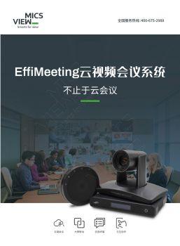 EffiMeeting云视频会议系统 电子书制作软件